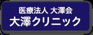 大澤クリニック