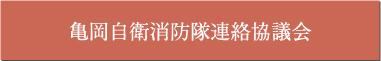亀岡自衛消防隊連絡協議会